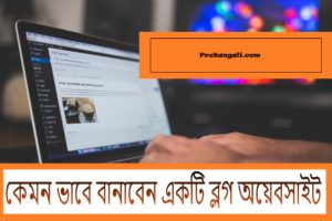 How to create a blog website in bengali