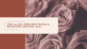 Top-20 All-time best Bangla romantic sms May-2019
