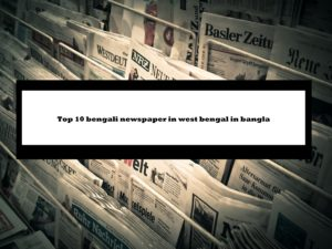Top 10 bengali newspaper in west bengal in bangla