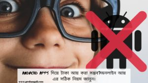 Android apps দিয়ে টাকা আয় করা