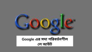 জানুন কিভাবে Google এর নতুন লে আউট এস ই ওর ভবিষ্যৎ নির্ধারিত করছে ।