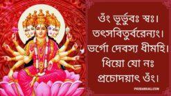 Gayatri mantra lyrics in Bengali image