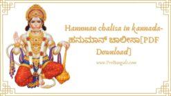 Hanuman chalisa in kannada-ಹನುಮಾನ್ ಚಾಲೀಸಾ[PDF Download]