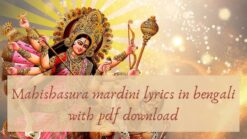 Mahishasura mardini lyrics in bengali with pdf download