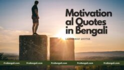 Motivational Quotes in Bengali Bengali life quotes Leadership quotes