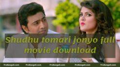 Shudhu tomari jonyo full movie download